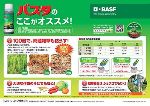 BASF除草剤原液タイプバスタ液剤5L