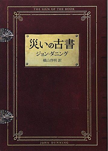 災いの古書 (ハヤカワ・ミステリ文庫)