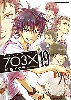 【電子特別版】ナナマル サンバツ(19) (角川コミックス・エース)