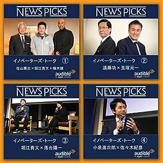 News Picks 4本セット                   著者:                                                                                                                                 NewsPicks編集部                           再生時間: 3 時間  59 分     レビューはまだありません。     総合評価 0.0