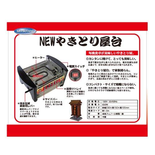 三ッ谷電機『NEWやきとり屋台(MYS-600)』