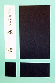 沢井忠夫 作曲 箏曲 楽譜 水面 (送料など込)