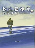 秋に墓標を (上) (角川文庫)
