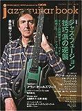 ジャズギター・ブック (Vol.15) シンコー・ミュージックMOOK