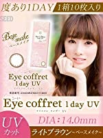 【ワンデーカラコン】シードEye coffret 1day UV Base make(ライトブラウン) 1箱10枚 【PWR】-5.25