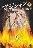マジシャン (1) (秋田文庫)