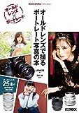 オールドレンズで撮る ポートレート写真の本 Cameraholics extra issue (ホビージャパンMOOK)