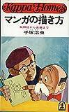 マンガの描き方―似顔絵から長編まで (1977年) (カッパ・ホームス)