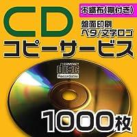 CDコピーサービス 不織布ケース 1000枚