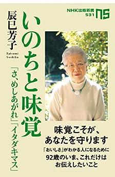 [辰巳 芳子]のいのちと味覚 「さ、めしあがれ」「イタダキマス」 (NHK出版新書)