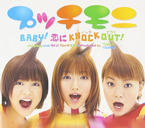BABY! 恋に KNOCK OUT!