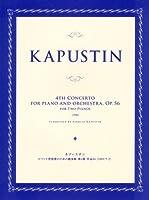 カプースチン ピアノと管弦楽のための協奏曲 第4番 作品56[作曲者自身による2台ピアノ編曲版]