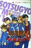卒業M 第1巻 僕たちの方程式 (あすかコミックス)