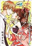 恋するランウェイ 2巻(コミックニコラ)