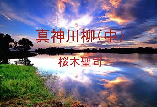 shinshin senryuu tyuu shinshin  senryuu (haufu googo a-ru) (Japanese Edition)