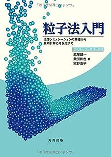 粒子法入門 流体シミュレーションの基礎から並列計算と可視化まで C/C++ソースコード付