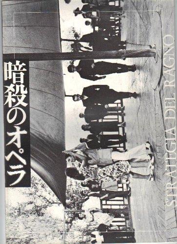 映画パンフレット 「暗殺のオペラ」監督ベルナルド・ベルトルッチ 出演ジュリオ・ブロージ