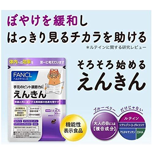 『ファンケル (FANCL) えんきん (約30日分) 60粒 [機能性表示食品] サプリメント』の3枚目の画像