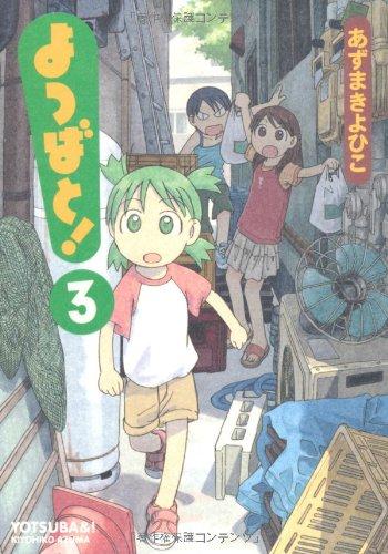 よつばと!(3) (電撃コミックス)の詳細を見る