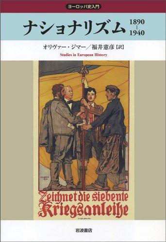 ナショナリズム―1890ー1940 (ヨーロッパ史入門)の詳細を見る