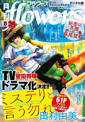 月刊flowers 2021年8月号(2021年6月28日発売) [雑誌]