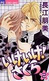 いけいけ!さくら(2) (フラワーコミックス)