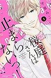 桜庭さんは止まらないっ!(2) (講談社コミックス別冊フレンド)