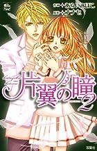 片翼の瞳(2) (ジュールコミックスCOMIC魔法のiらんど) (ジュールコミックス COMIC魔法のiらんどシリーズ)