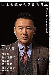 ele-king臨時増刊号 山本太郎から見える日本 (ele-king books)