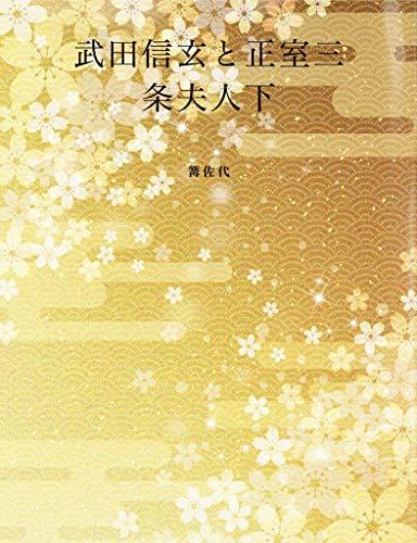 takedashingentoseishitusanjyoufujin ge (Japanese Edition)