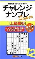 チャレンジナンプレSuper 上級編〈12〉 (ナンプレガーデンBOOK★ナンプレSuperシリーズ)
