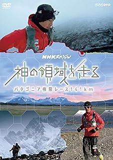 NHKスペシャル 神の領域を走る パタゴニア極限レース141km [DVD]