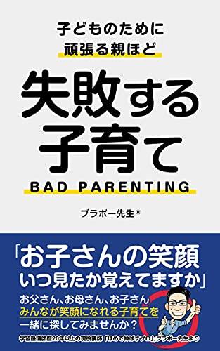 子どものために頑張る親ほど失敗する子育て