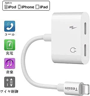 【2020認証版】iPhone イヤホン 変換ケーブル lightning 充電 イヤホン 同時 二股接続ケーブル ライトニング 変換アダプタ 通話可能 アップル純正品素材やチップを採用 iphone11/11 PRO MAX/Xs/Xs max/Xr/8/8plus/7/7plus(IOS11、12、13対応) (WHITE)
