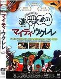 マイティ・ウクレレ [DVD] image