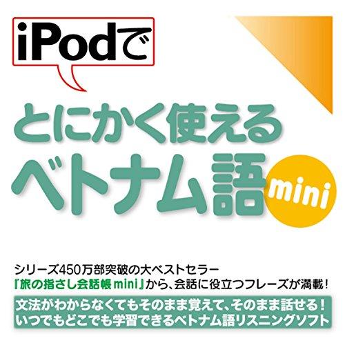 『iPodでとにかく使えるベトナム語mini』のカバーアート
