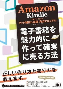 [藤田 拓人, 清水 豊]のAmazon Kindleブック制作&出版 完全マニュアル 電子書籍を魅力的に作って確実に売る方法