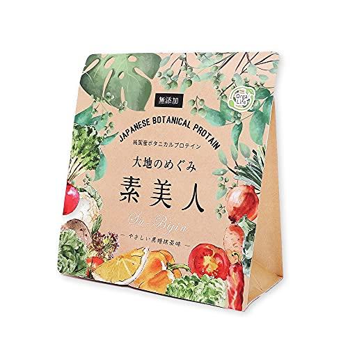 オーガライフ 純国産 完全食 ソイプロテイン 大地のめぐみ素美人 91種国産野菜配合 食品添加物 無添加 女性 250g