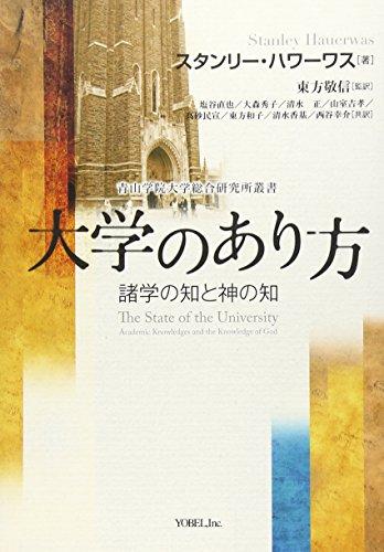 大学のあり方―諸学の知と神の知 (青山学院大学総合研究所叢書)の詳細を見る