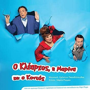 O Klearhos, I Marina Kai O Kontos
