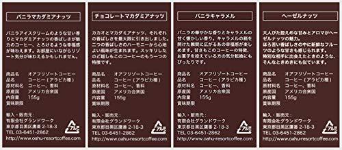 オアフリゾートコーヒー『フレーバー4種セット』