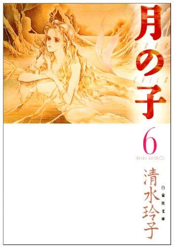月の子 (第6巻) (白泉社文庫)