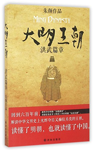 The Great Ming Dynasty (Emperor Hongwu) (Chinese Edition)