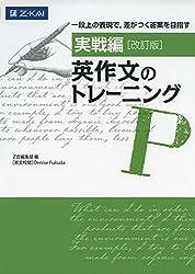 実戦編 英作文のトレーニング 改訂版