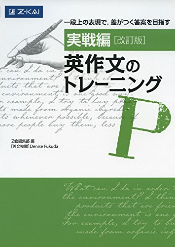 Z会『実戦編 英作文のトレーニング 改訂版』
