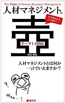 [坪谷邦生, 荒井理江]の人材マネジメントの壺 テーマ1.HRM: 人材マネジメントとは何か一言でいえますか? (壺中天)