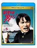 おれは男だ! Vol.5 [Blu-ray]