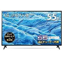 【お買い得】LG 55V型 4Kチューナー内蔵 液晶テレビ Alexa搭載 ド...