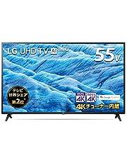 【お買い得】LG 55V型 4Kチューナー內蔵 液晶テレビ Alexa搭載 ドルビーアトモス 対応 TV 55UM7300EJA