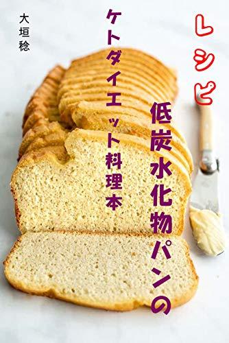ケトダイエット料理本 低炭水化物パンのレシピ